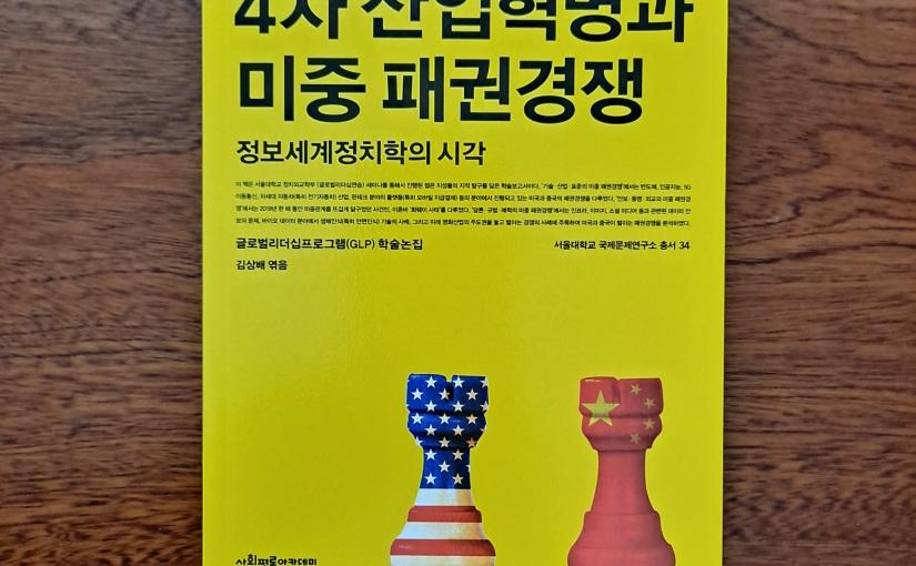 4차 산업혁명과 미중 패권경쟁: 정보세계정치학의시각