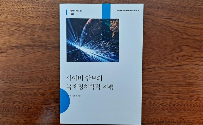 사이버 안보의 국제정치학적 지평: 전략과 외교 및규범